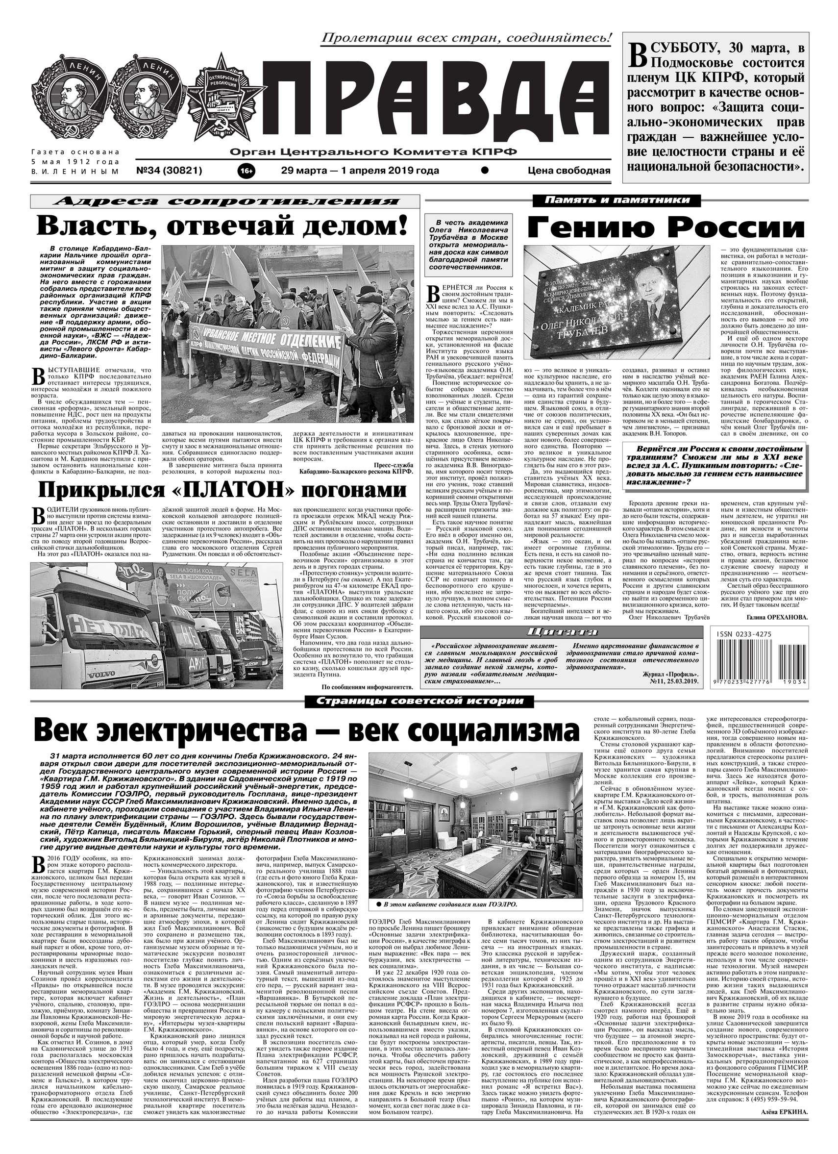 Правда 34-2019