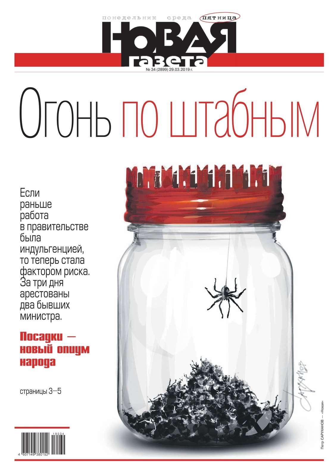 Редакция газеты Новая Газета Новая Газета 34-2019 цена и фото