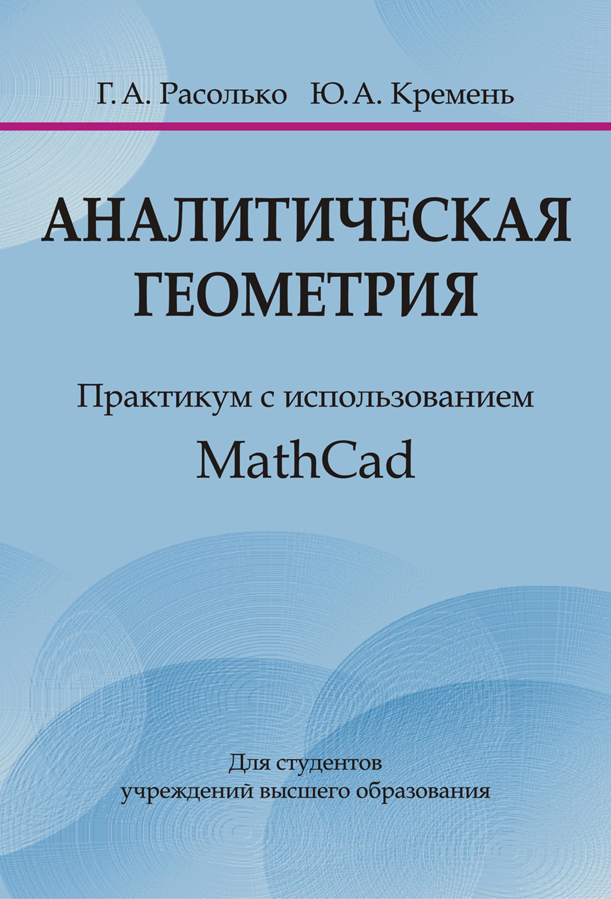 Ю. А. Кремень Аналитическая геометрия. Практикум с использованием MathCad