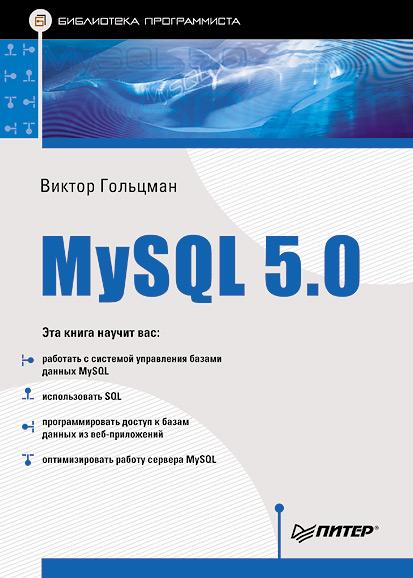 Виктор Гольцман «MySQL 5.0. Библиотека программиста»