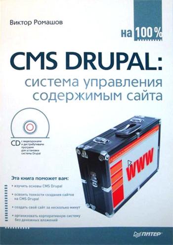 Виктор Ромашов «CMS Drupal: система управления содержимым сайта»