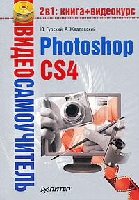 Андрей Жвалевский, Юрий Гурский «Photoshop CS4»