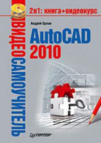 Андрей Орлов «AutoCAD 2010»