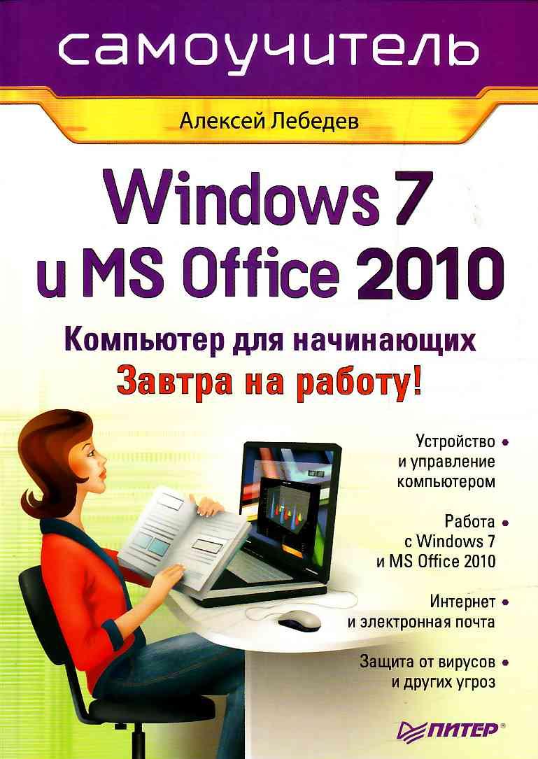 Алексей Лебедев «Windows 7 и Office 2010. Компьютер для начинающих. Завтра на работу»