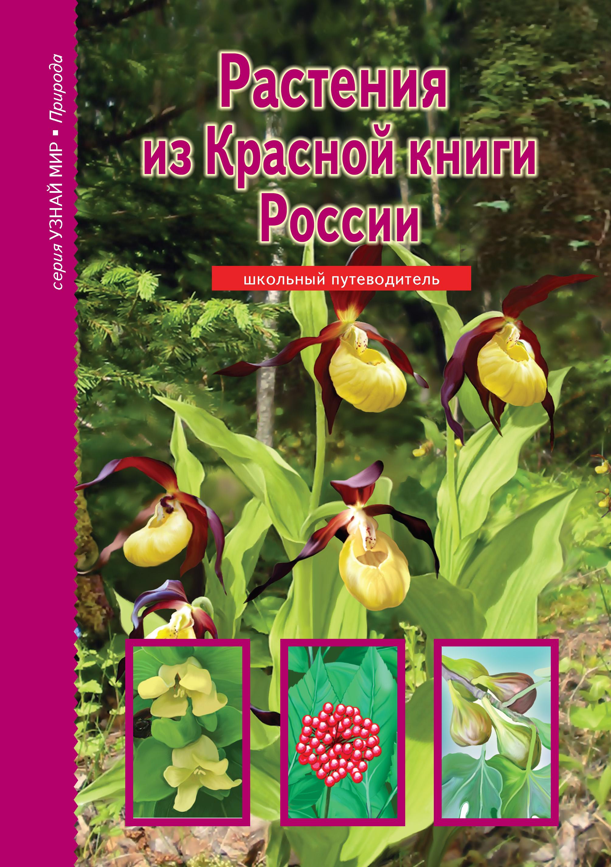 Сергей Афонькин Растения из Красной книги России