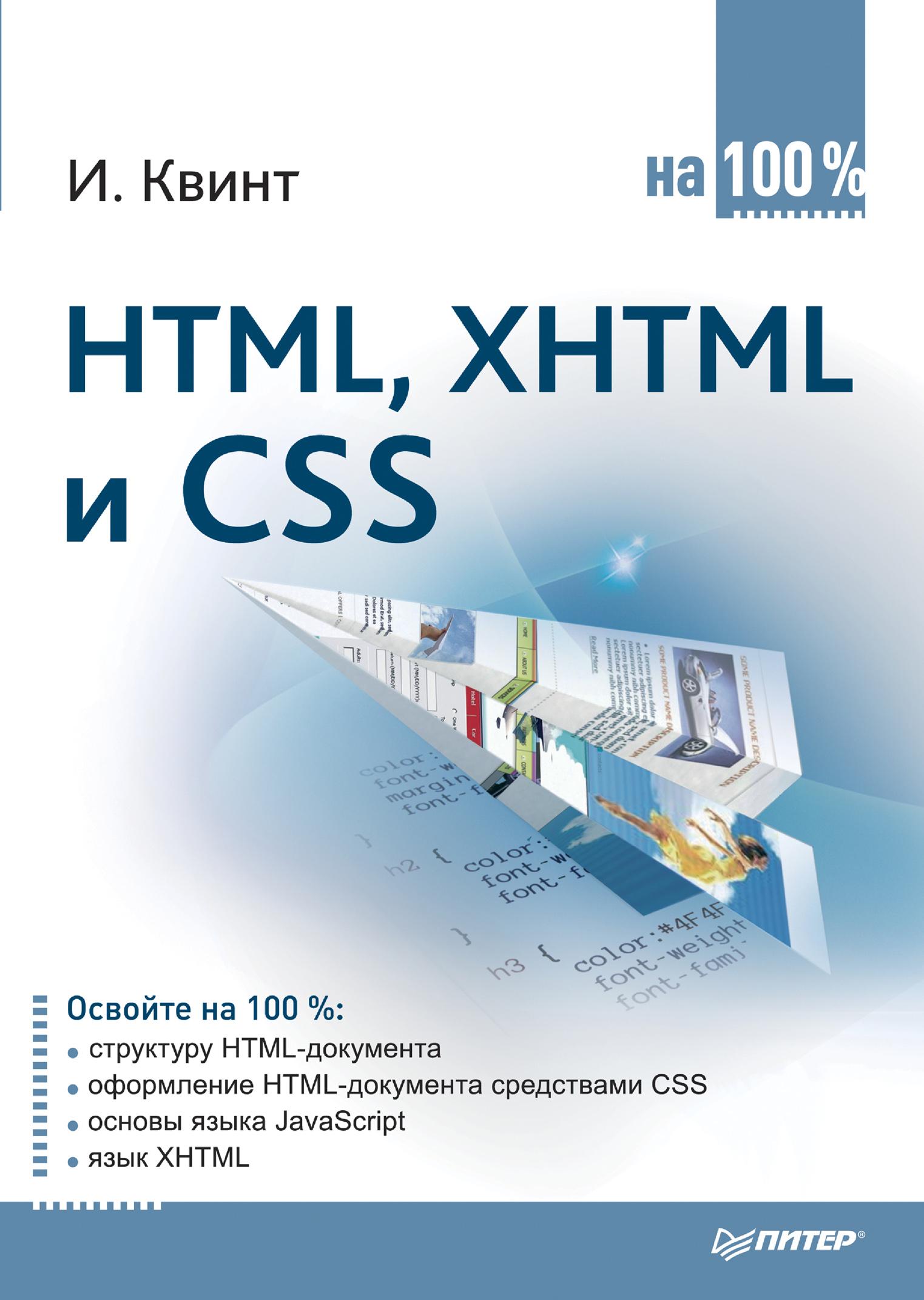 Игорь Квинт «HTML, XHTML и CSS на 100%»