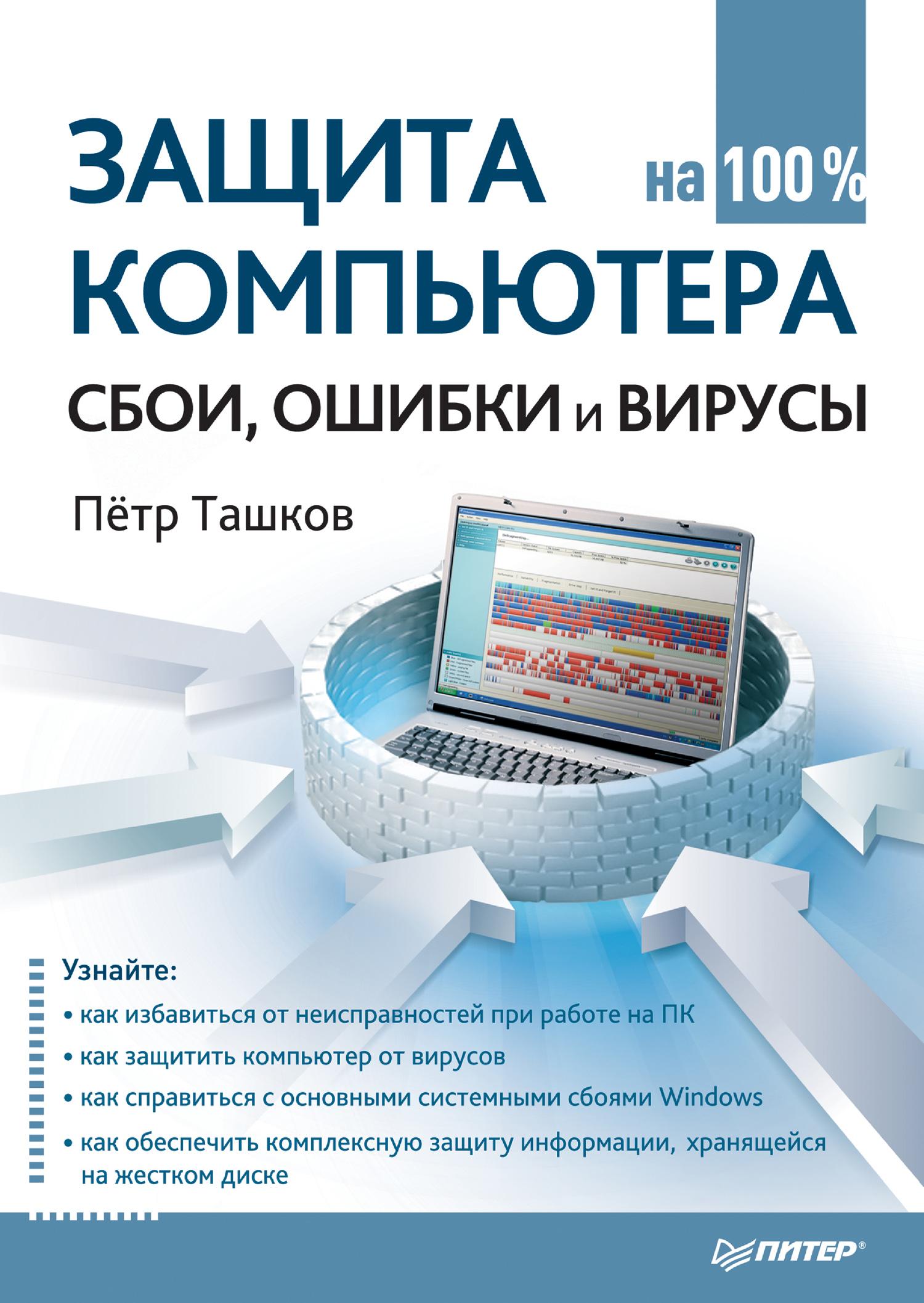 Петр Ташков «Защита компьютера на 100%: cбои, ошибки и вирусы»