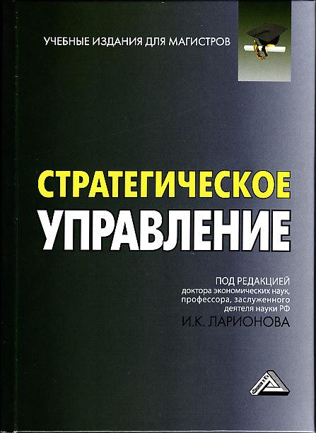 фото обложки издания Стратегическое управление