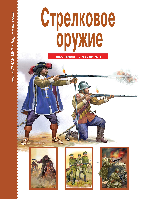 цена на Г. Т. Черненко Стрелковое оружие