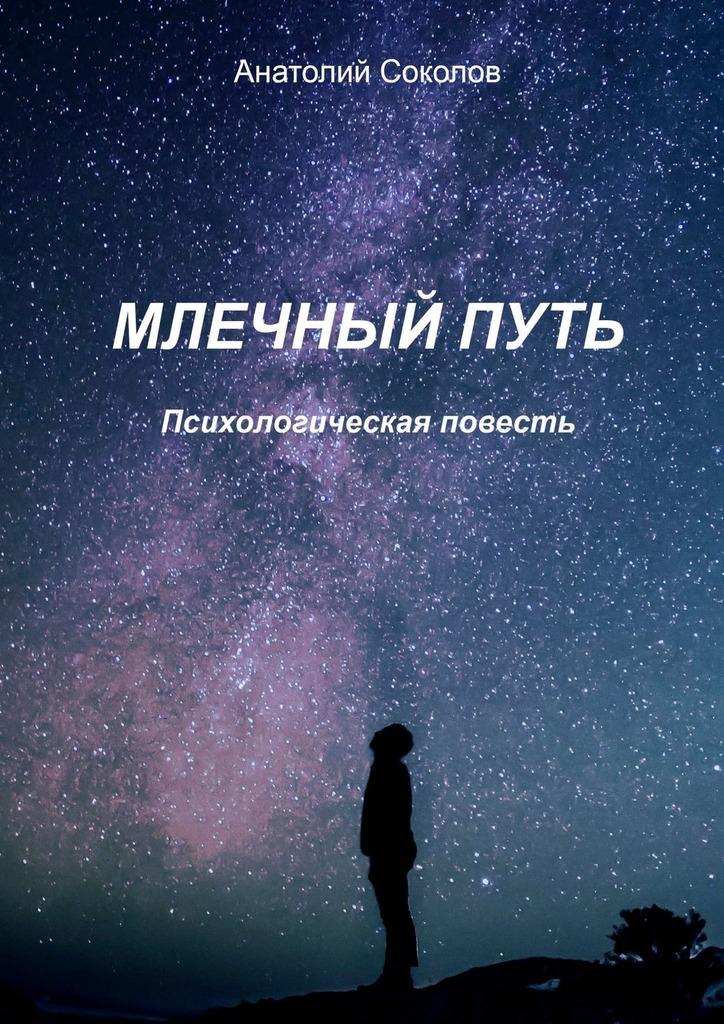 Млечный Путь. Психологическая повесть