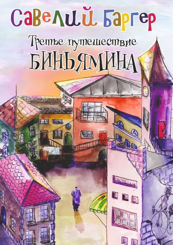 Савелий Баргер Третье путешествие Биньямина