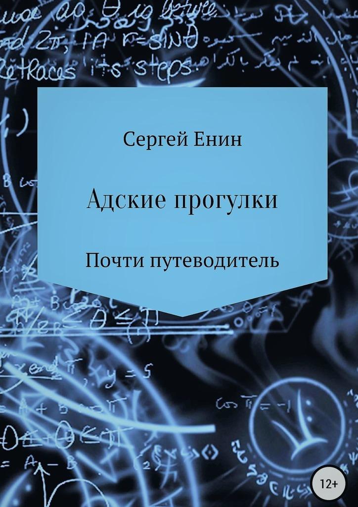 Сергей Евгеньевич Енин Адские прогулки глезеров сергей евгеньевич коломяги вокруг и около