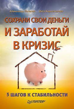 Александр Александрович Потапов Сохрани свои деньги и заработай в кризис тарифный план