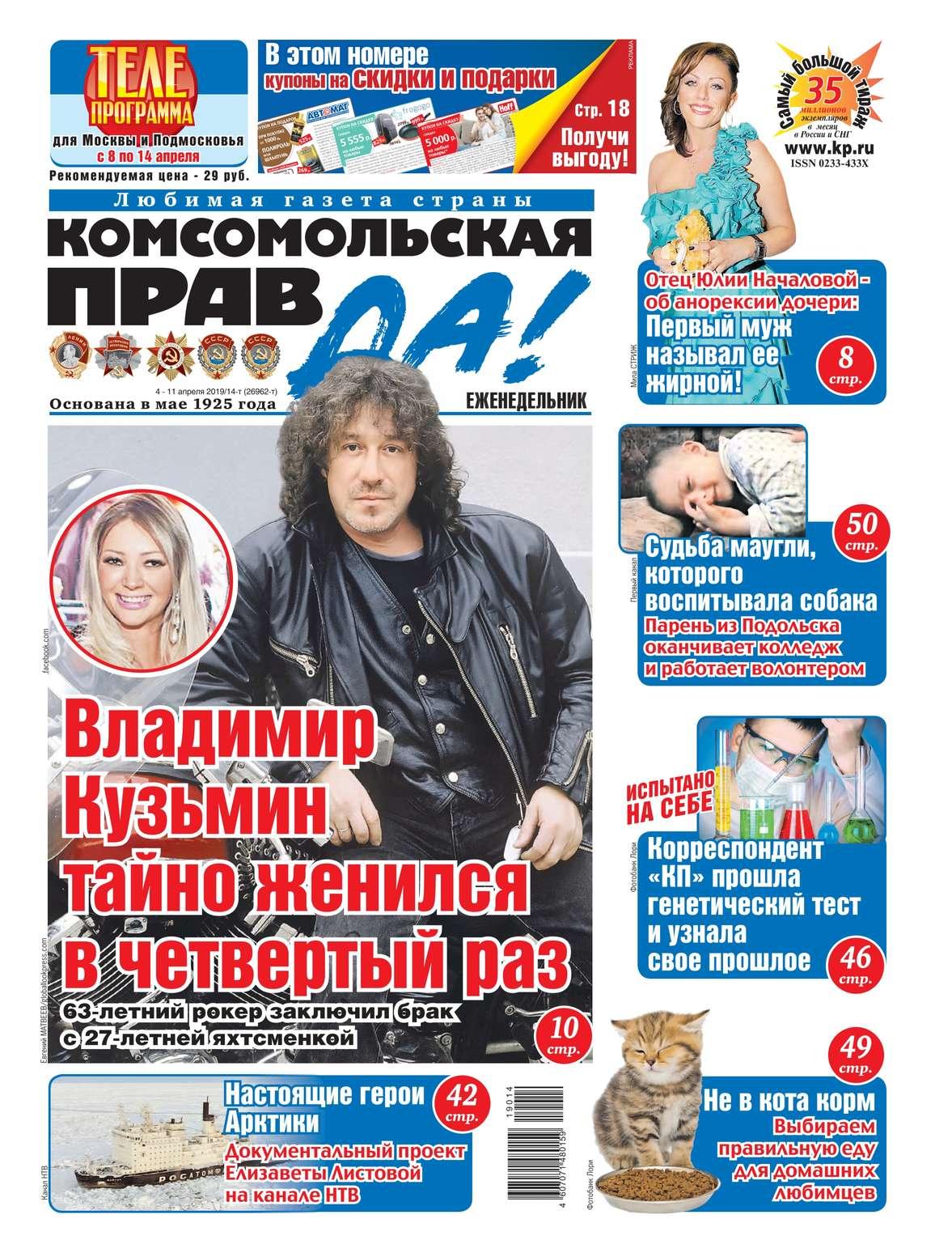 Komsomol Pravda (thick – Rossiia) 14т-2019