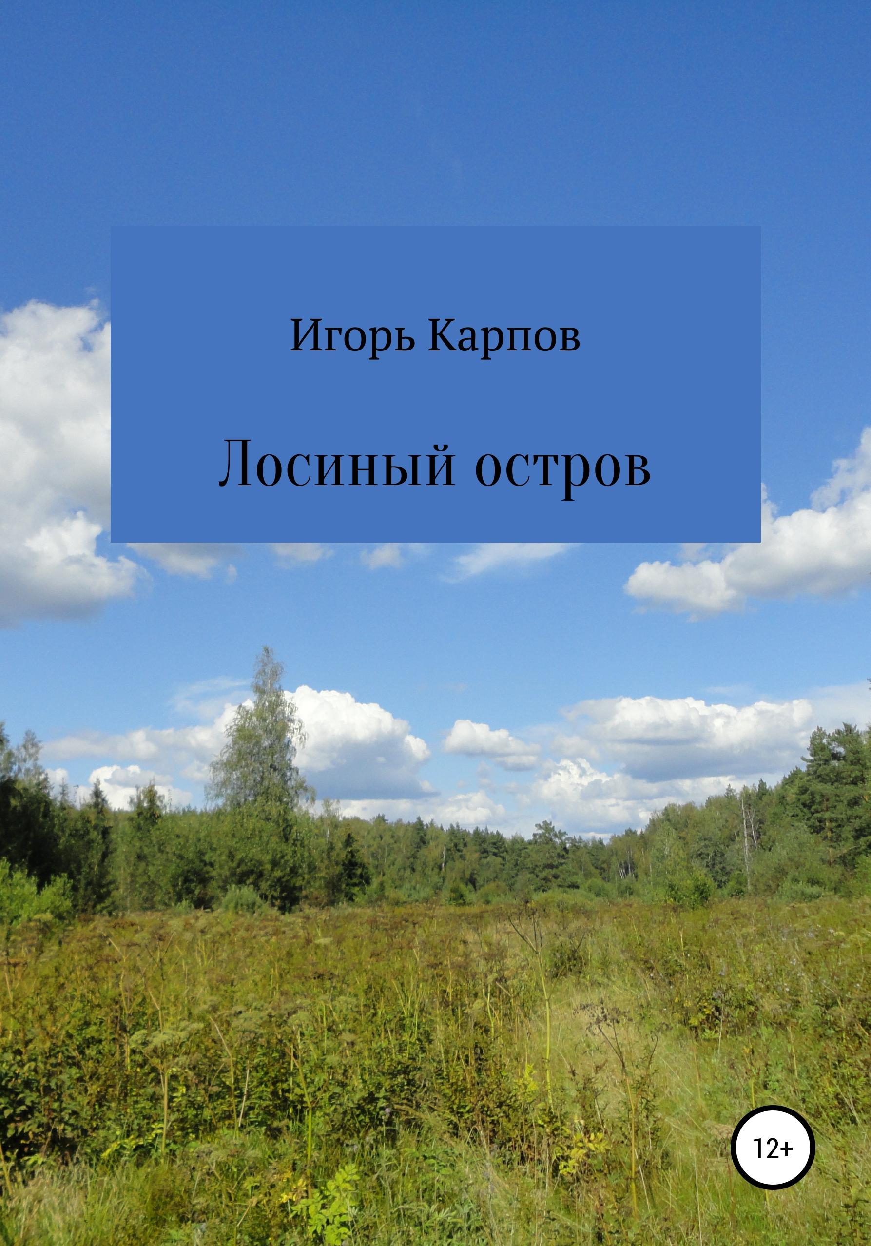 Игорь Олегович Карпов Лосиный остров
