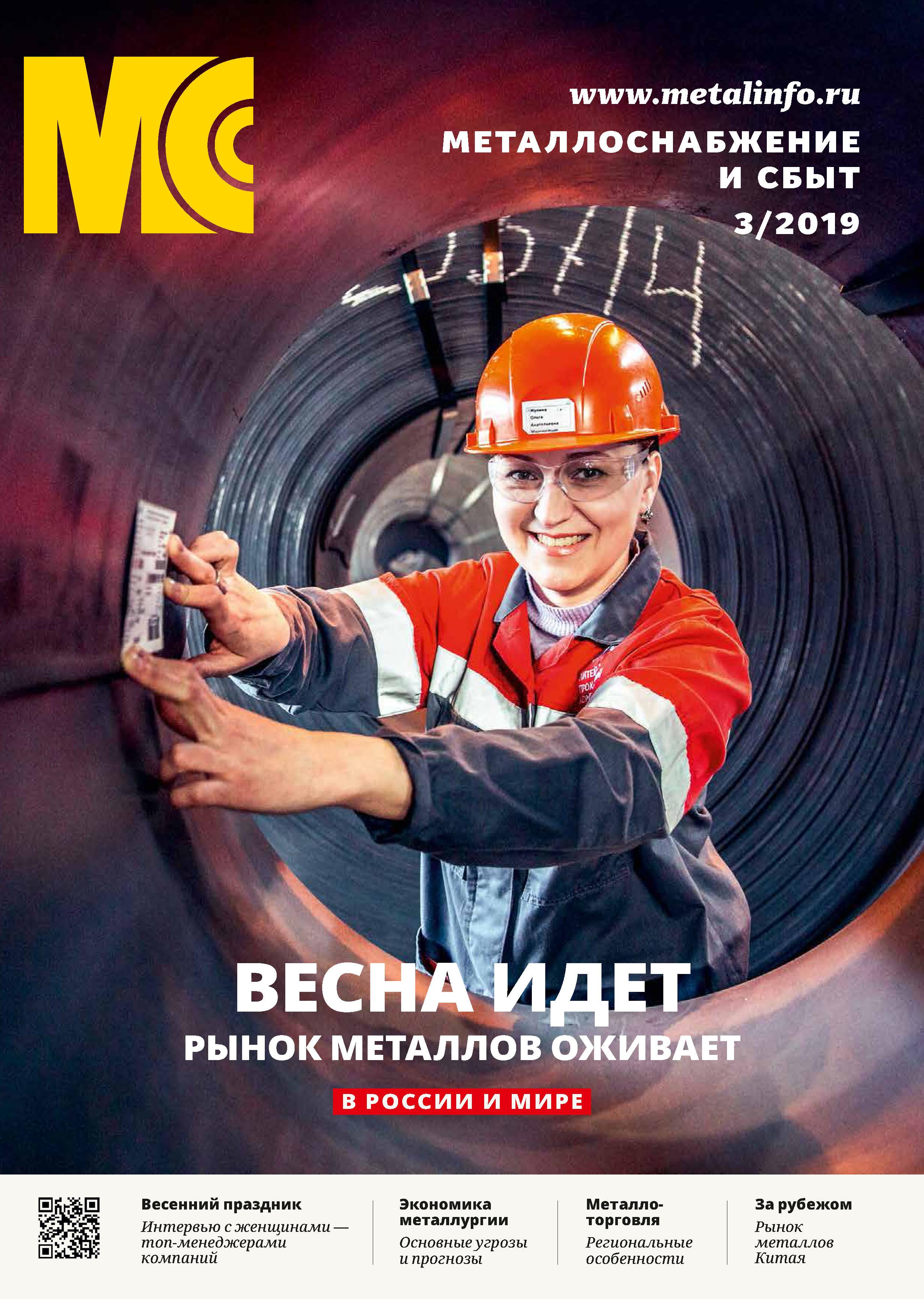 Отсутствует Металлоснабжение и сбыт №03/2019
