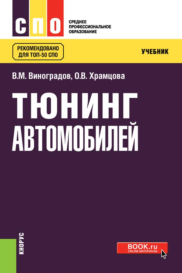 цена на О. В. Храмцова Тюнинг автомобилей
