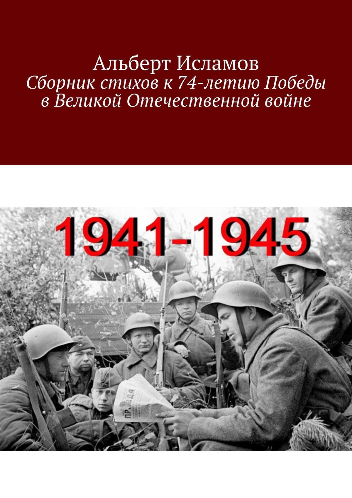 Альберт Исламов Сборник стихов к74-летиюПобеды вВеликой Отечественной войне цены