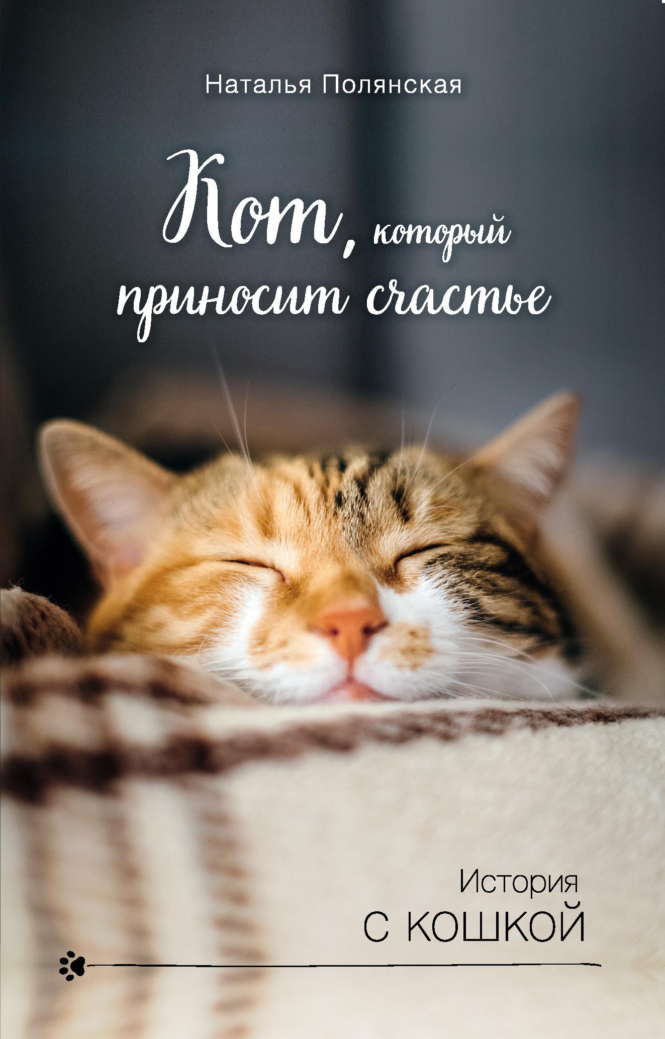 Наталия Полянская. Кот, который приносит счастье