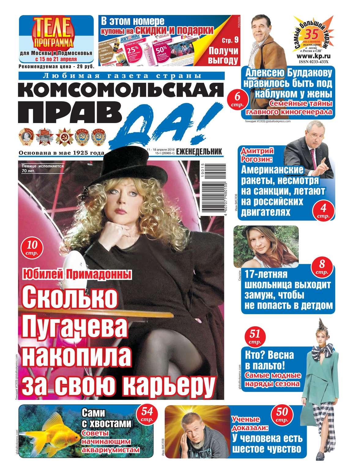 Комсомольская Правда (толстушка – Россия) 15т-2019