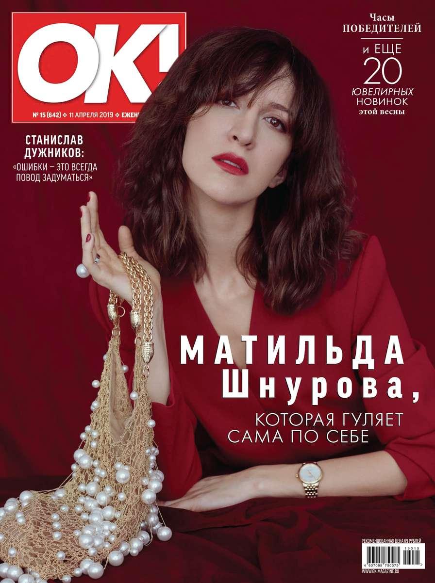 Редакция журнала OK! OK! 15-2019 карандаш ok