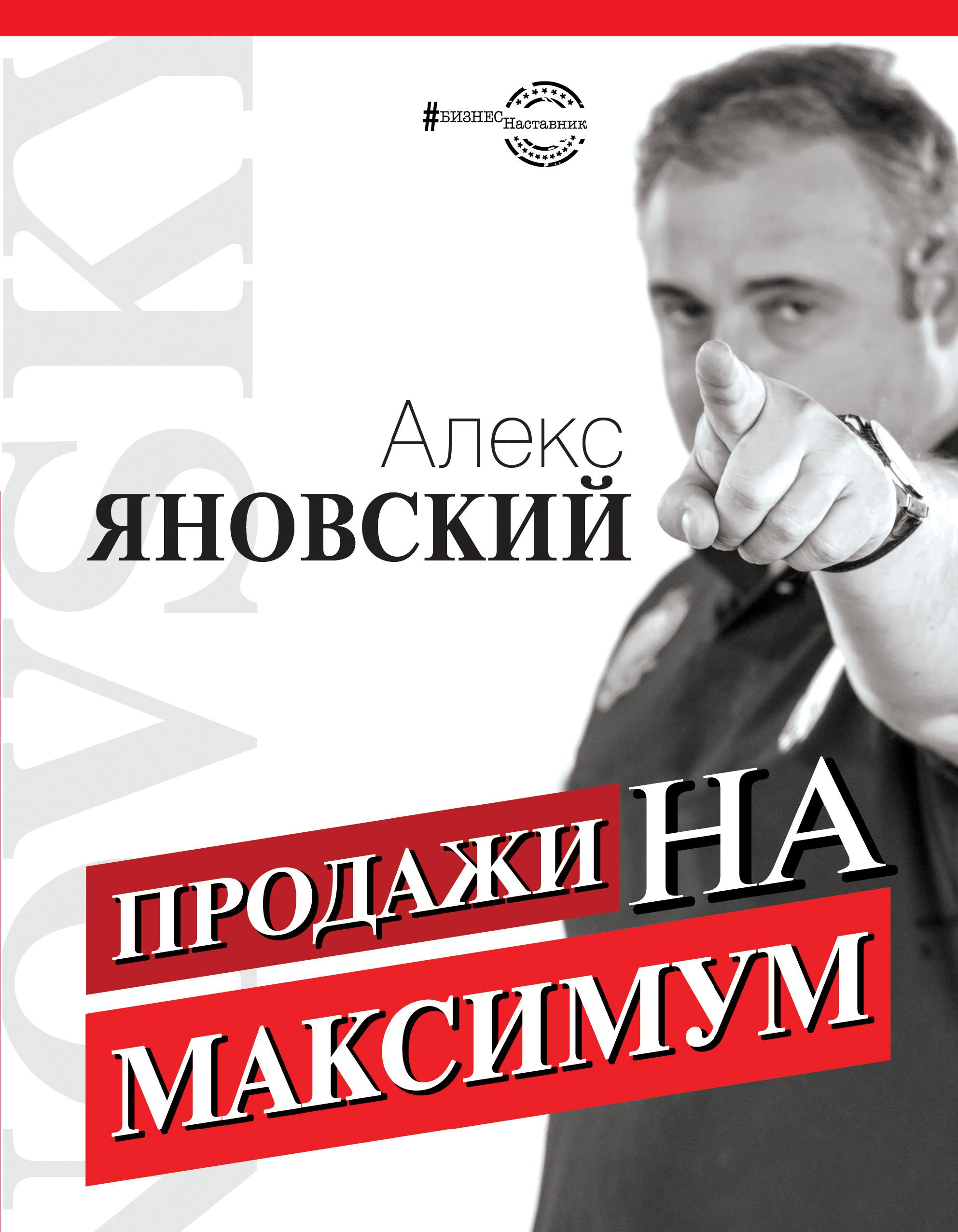 Обложка книги. Автор - Алекс Яновский