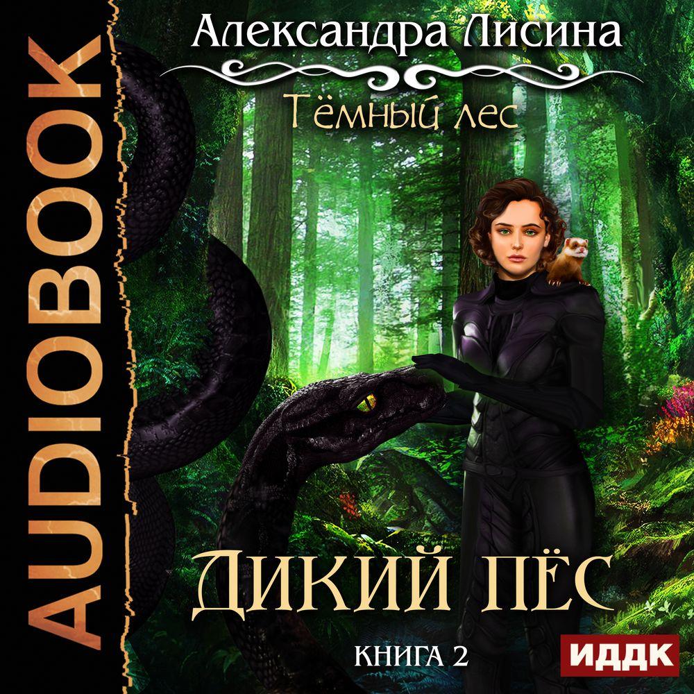 Александра Лисина Темный лес. Дикий пес александра лисина темный эльф хранитель