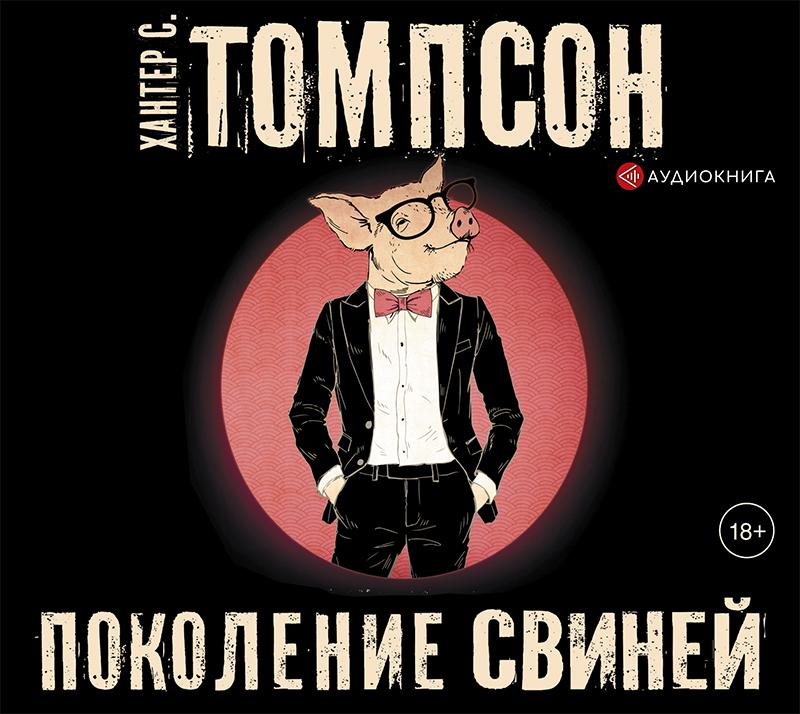 Хантер С. Томпсон Поколение свиней