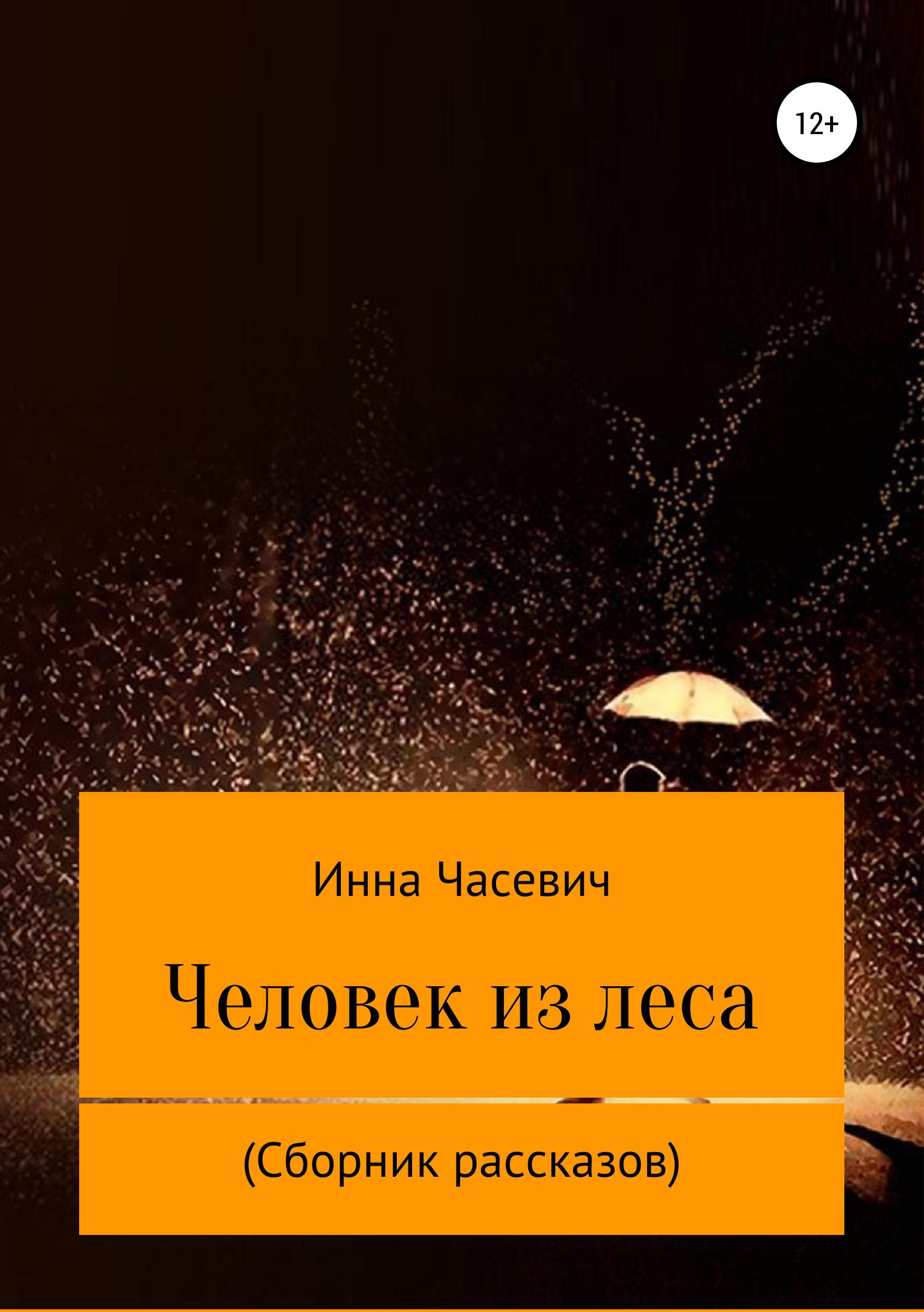 Инесса Адольфовна Шевцова Человек из леса. Сборник рассказов цена и фото