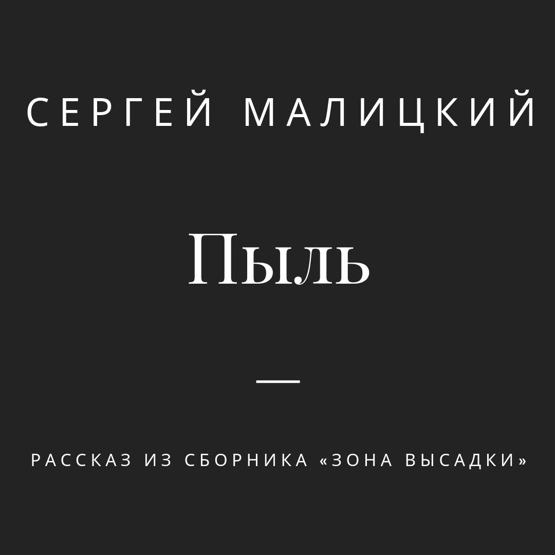 Сергей Малицкий Пыль цена