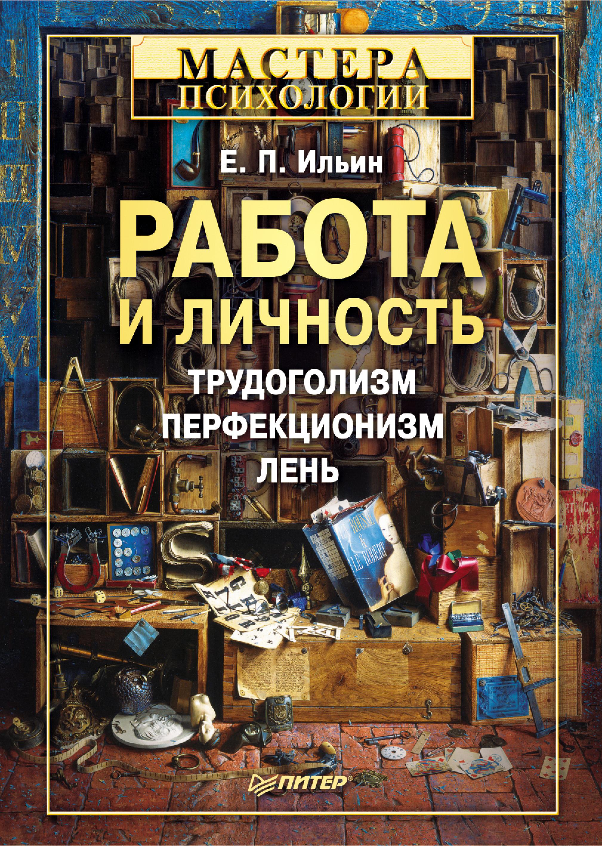 Евгений Ильин «Работа и личность. Трудоголизм, перфекционизм, лень»