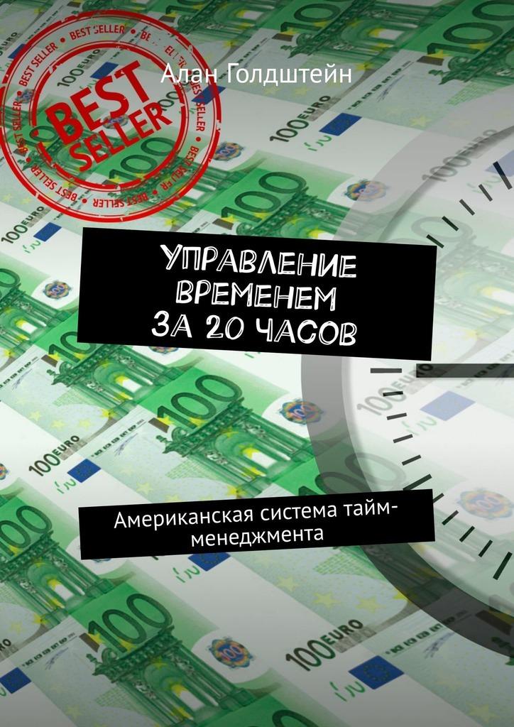 Алан Голдштейн Управление временем за20часов. Американская система тайм-менеджмента алан голдштейн нлп для продавцов за5