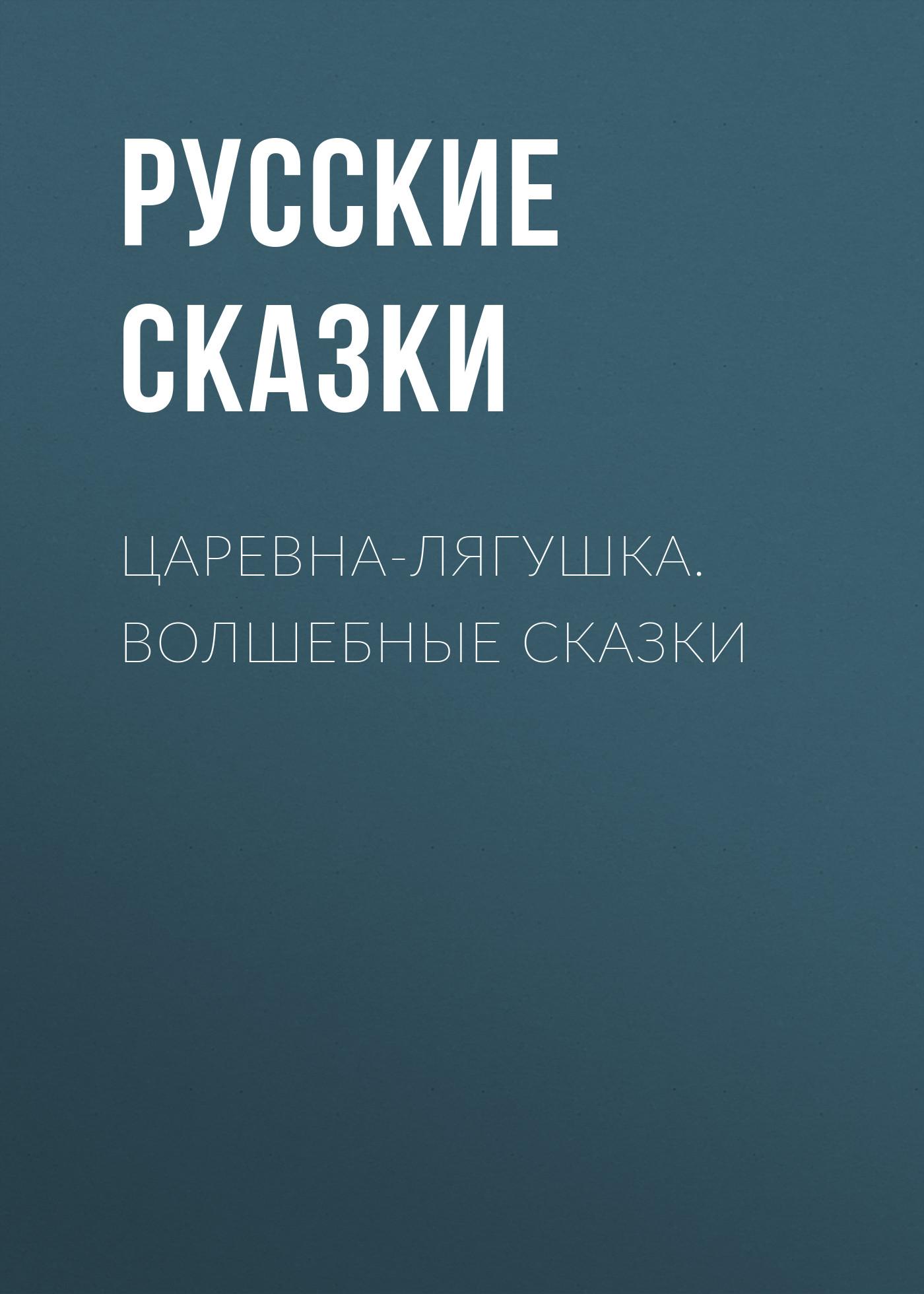 Русские сказки Царевна-лягушка. Волшебные сказки