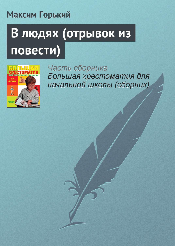 Максим Горький В людях (отрывок из повести)
