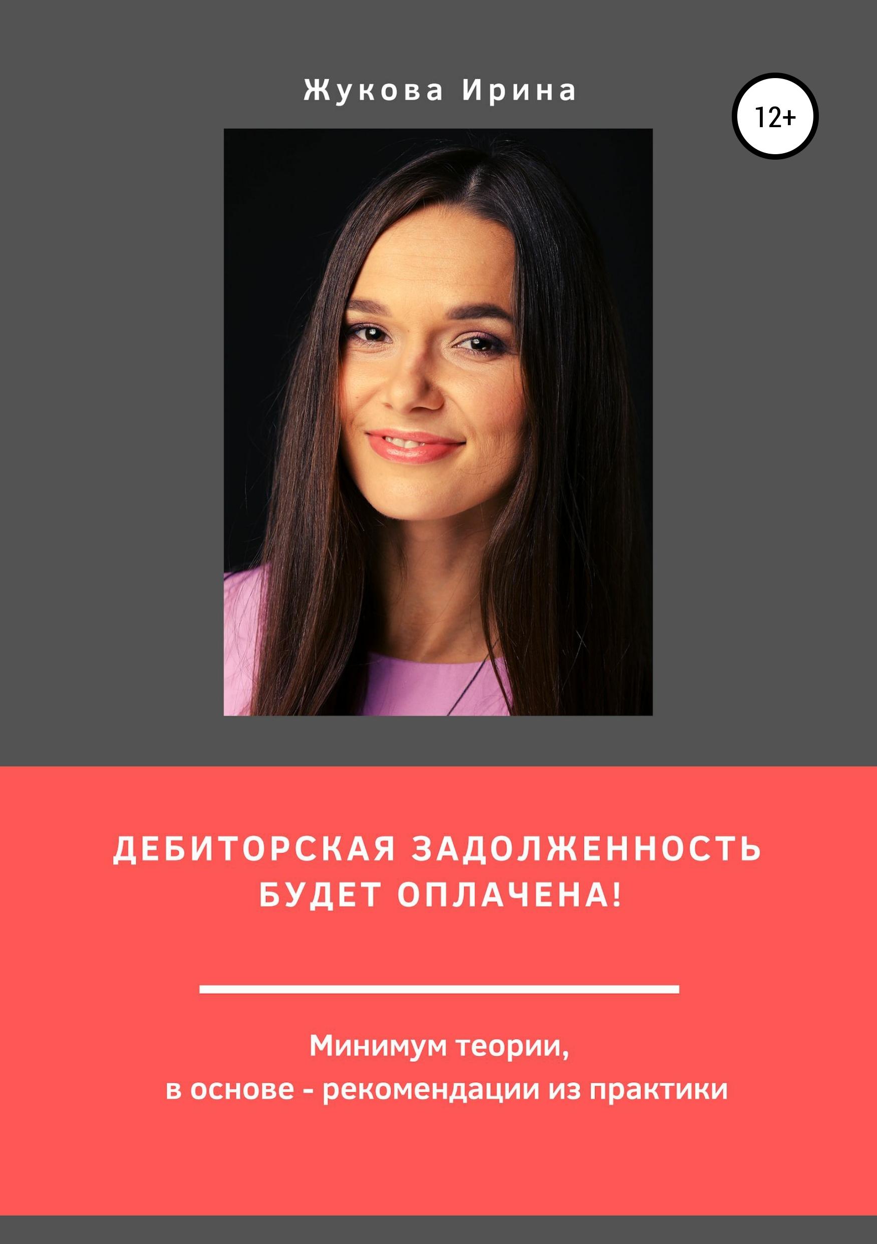 Обложка книги. Автор - Ирина Жукова