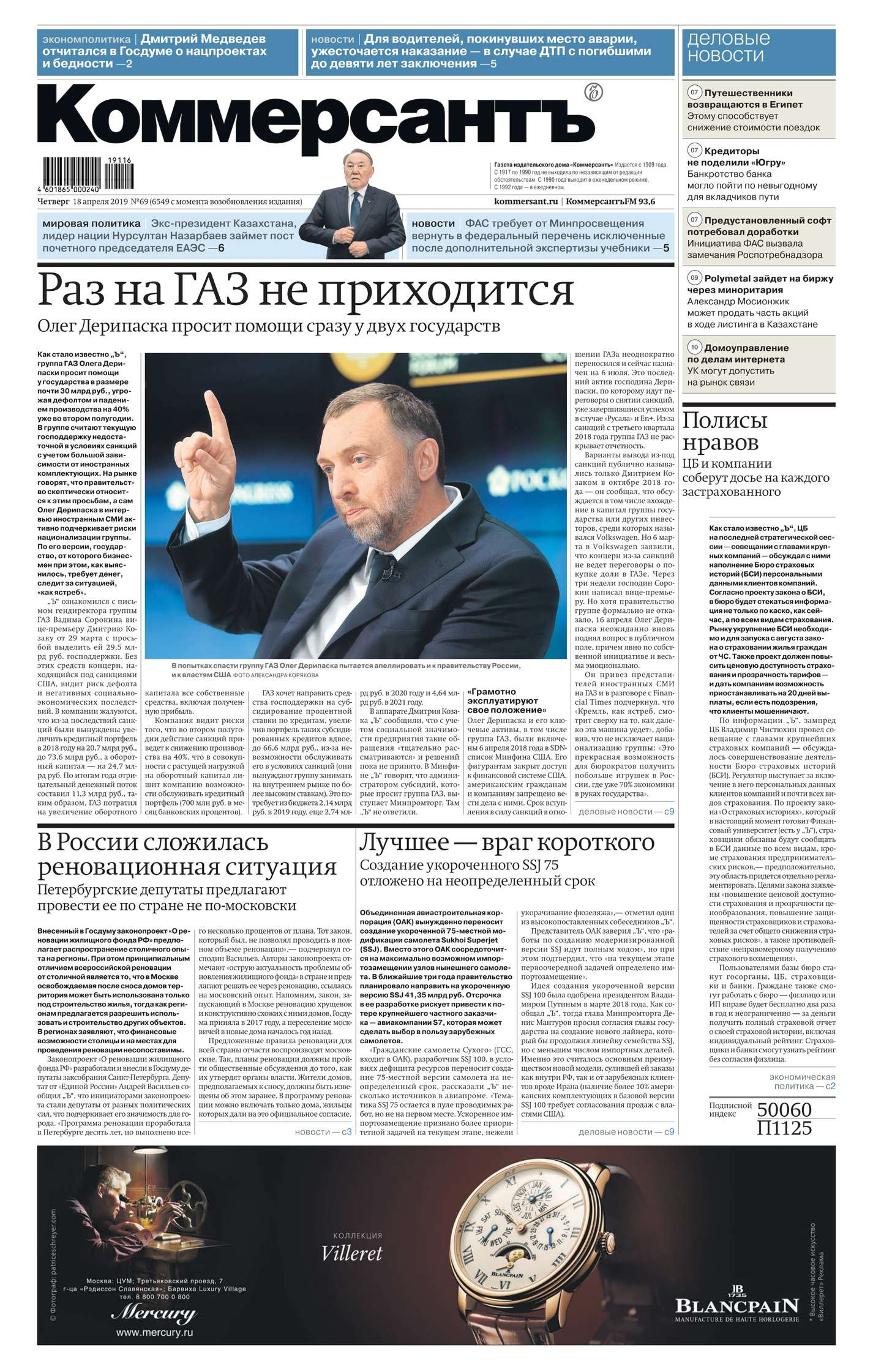 Редакция газеты Коммерсантъ (понедельник-пятница) Коммерсантъ (понедельник-пятница) 69-2019