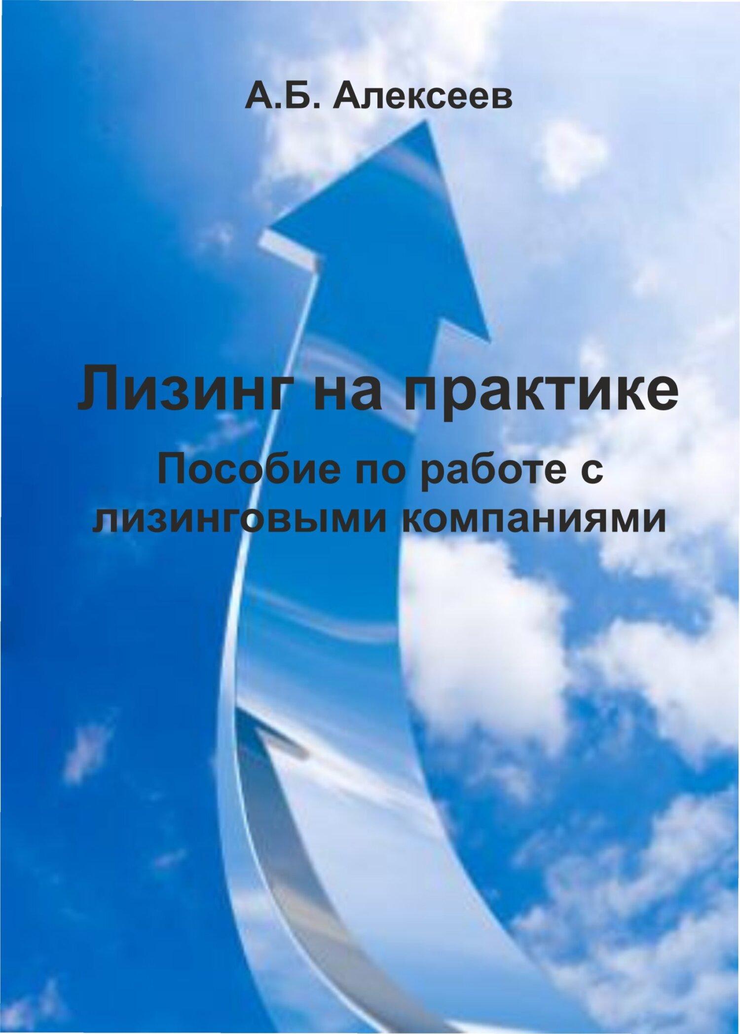 Обложка книги Лизинг на практике. Пособие по работе с лизинговыми компаниями