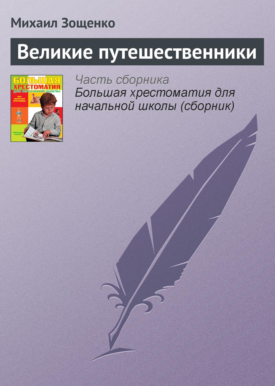 Михаил Зощенко Великие путешественники