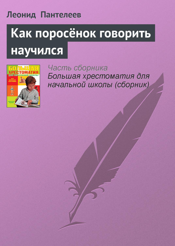 Леонид Пантелеев Как поросёнок говорить научился