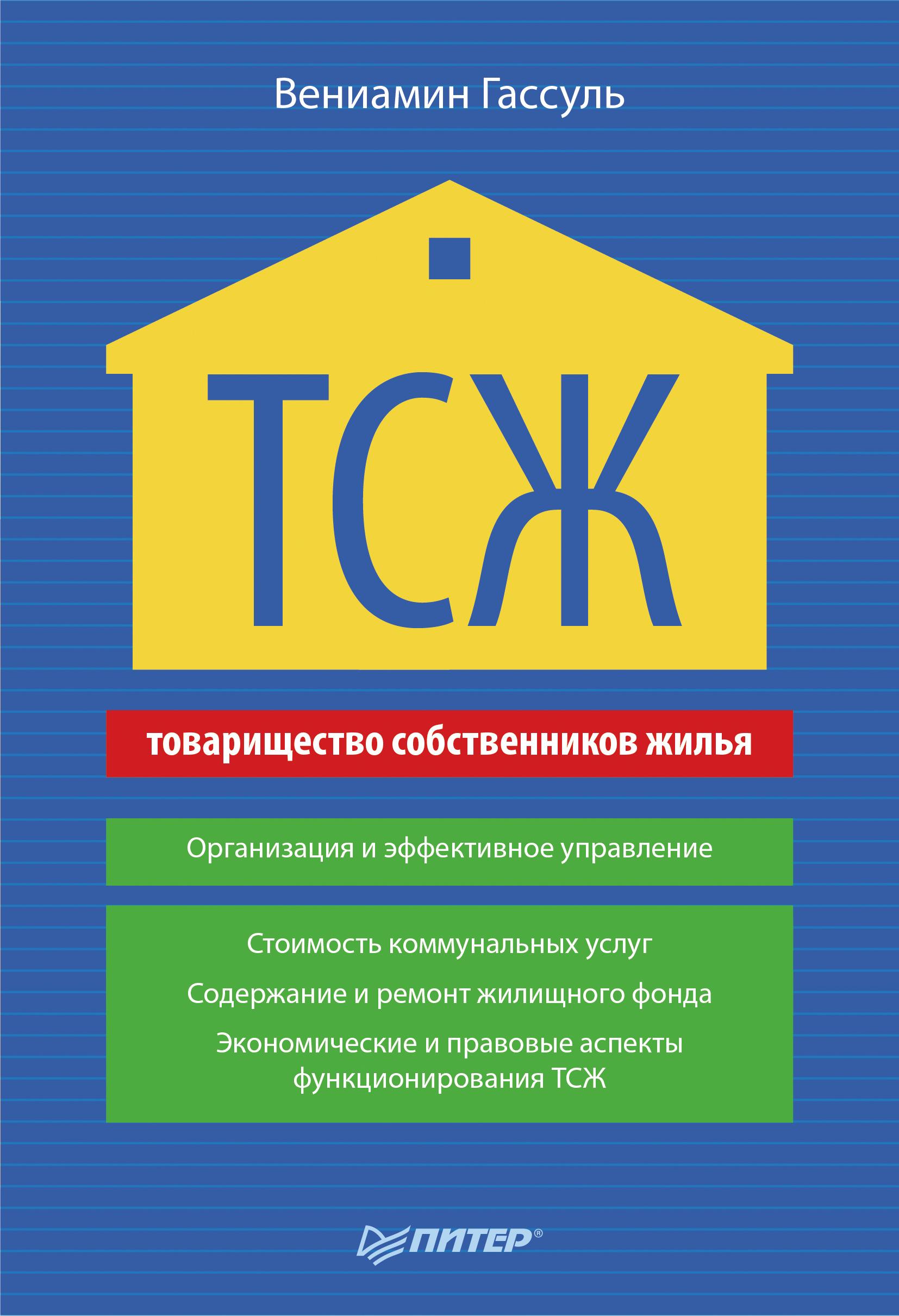 Вениамин Гассуль «ТСЖ. Организация и эффективное управление»