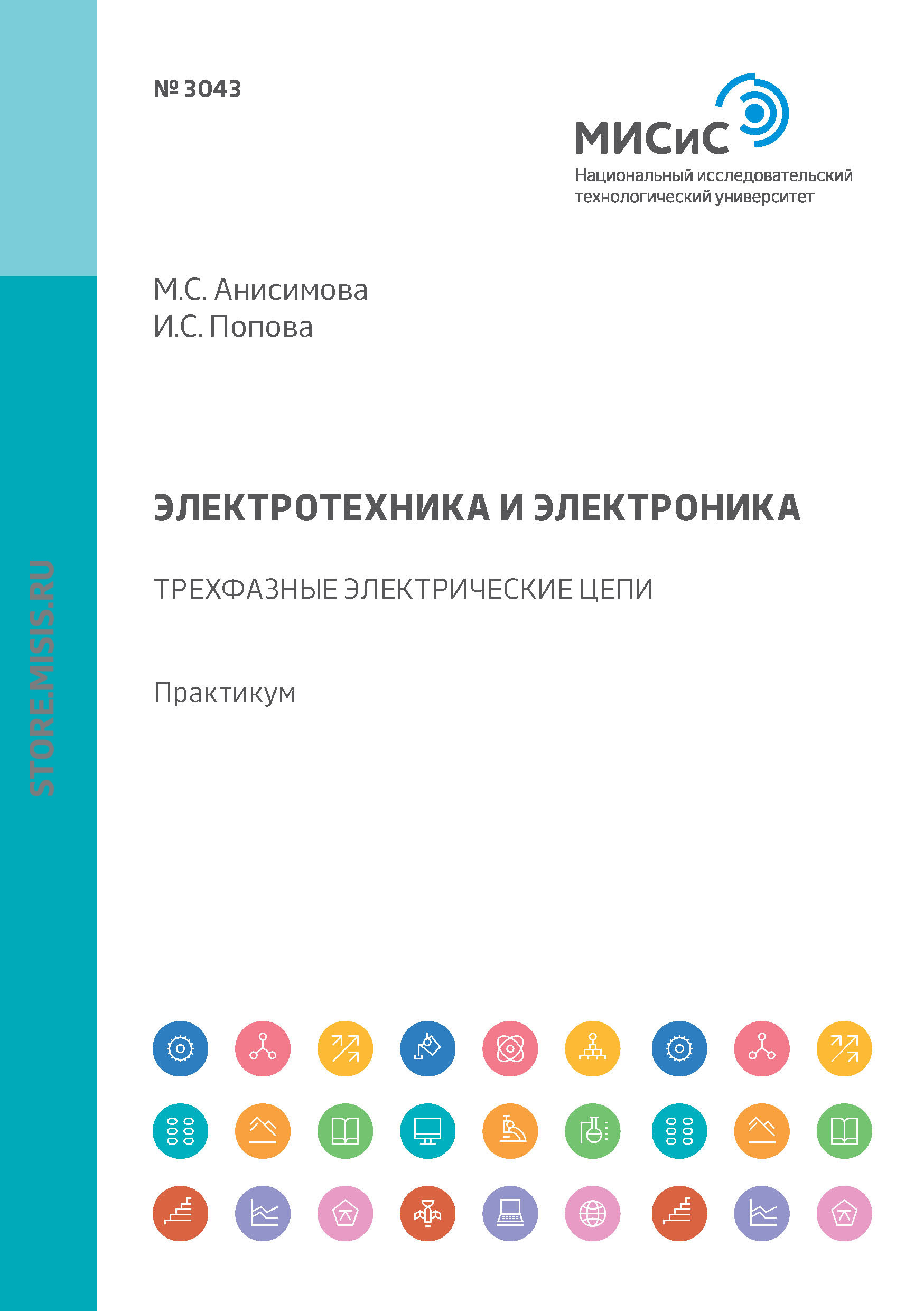 цена на М. С. Анисимова Электротехника и электроника. Трехфазные электрические цепи. Практикум