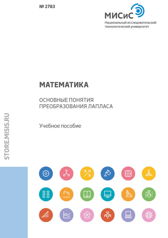 П. В. Макаров Математика. Основные понятия преобразования Лапласа