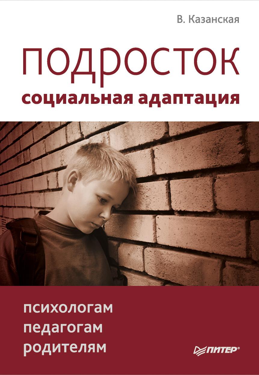 Валентина Казанская «Подросток: социальная адаптация. Книга для психологов, педагогов и родителей»