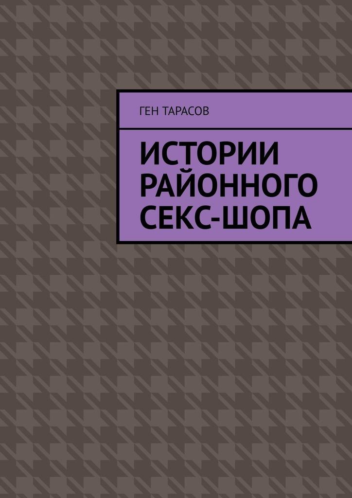 Ген Тарасов. Истории районного секс-шопа
