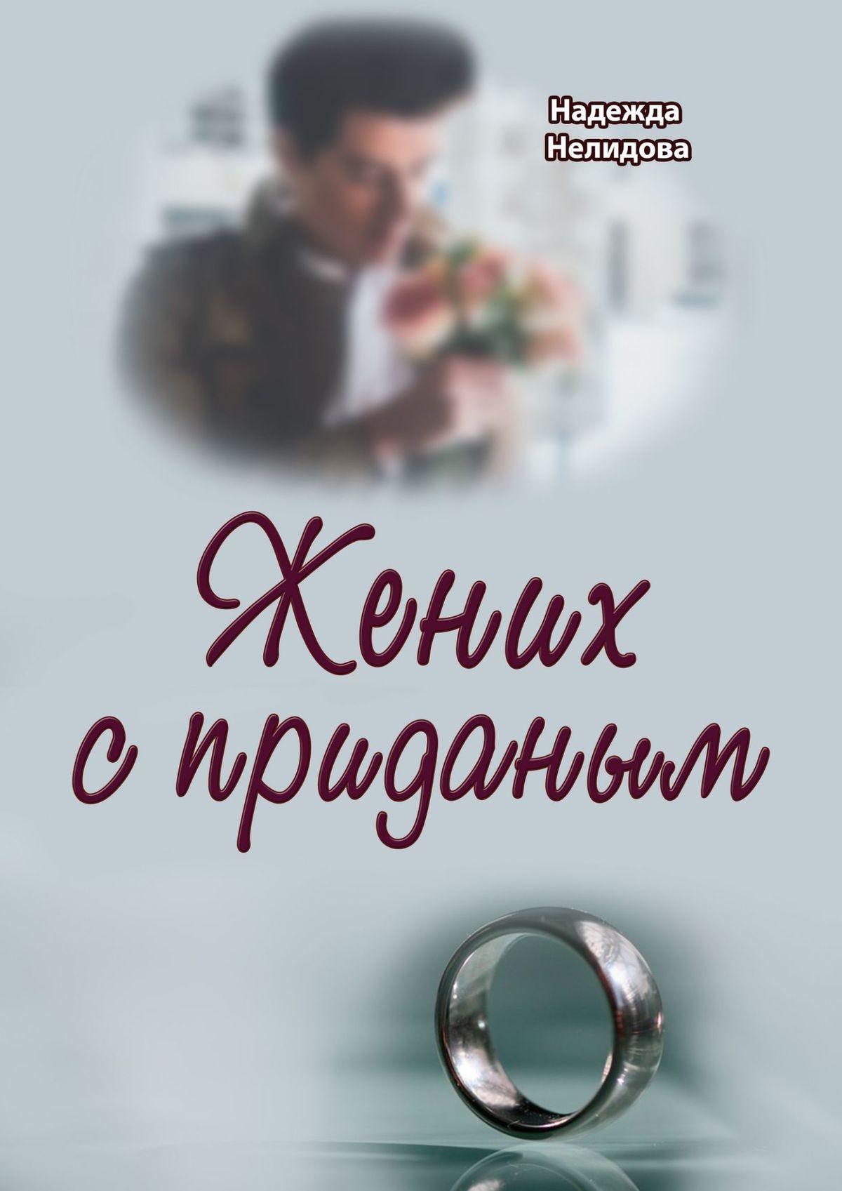 Надежда Георгиевна Нелидова. Жених сприданым