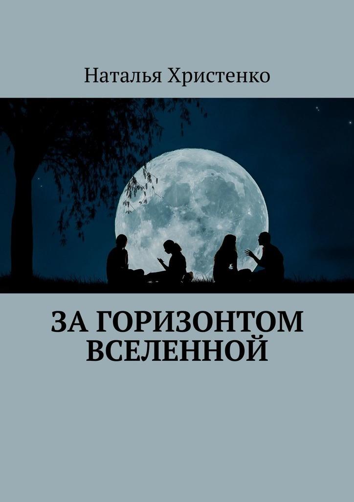 Наталья Христенко. Загоризонтом Вселенной
