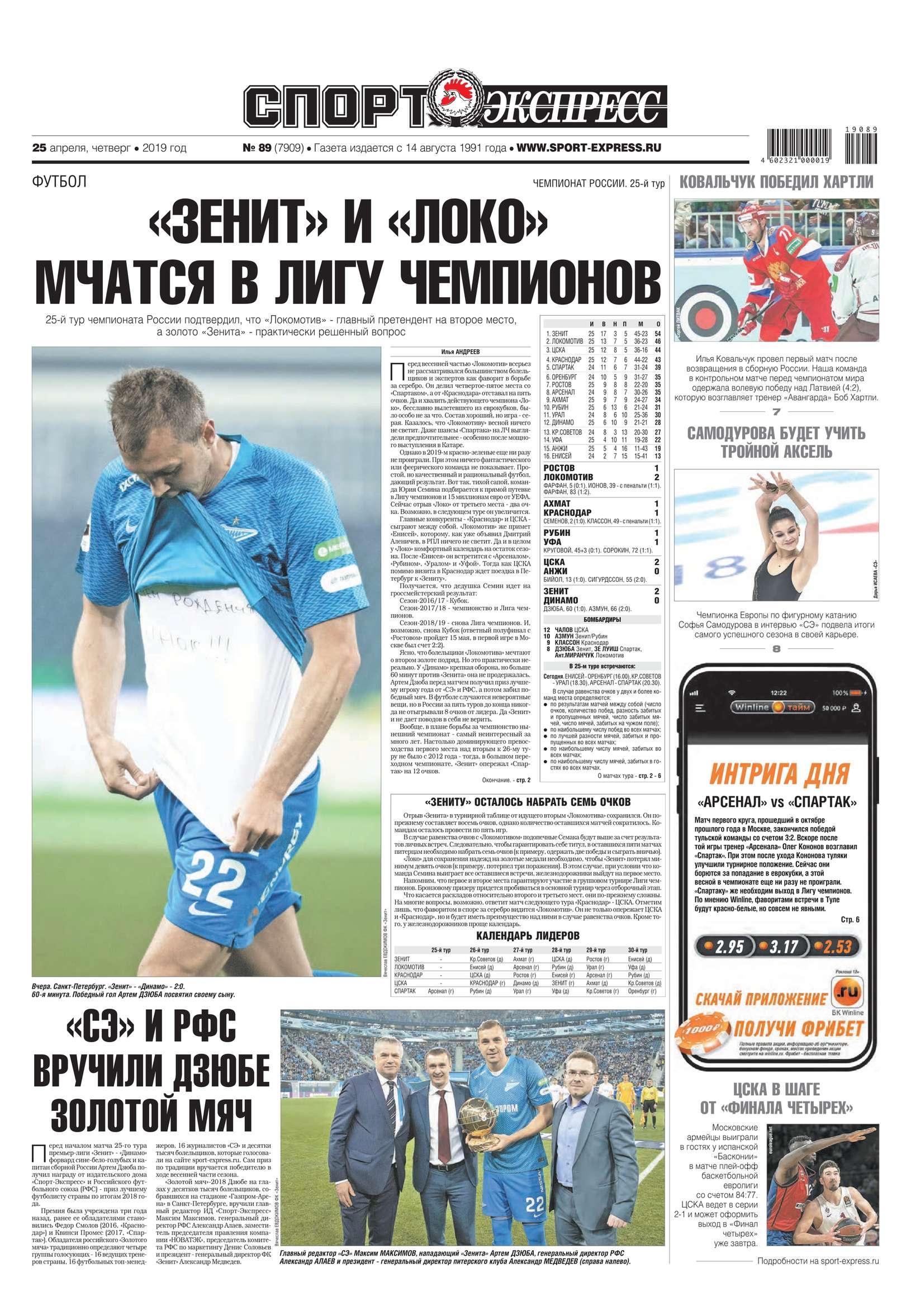 Редакция газеты Спорт-экспресс Спорт-экспресс 89-2019 цена