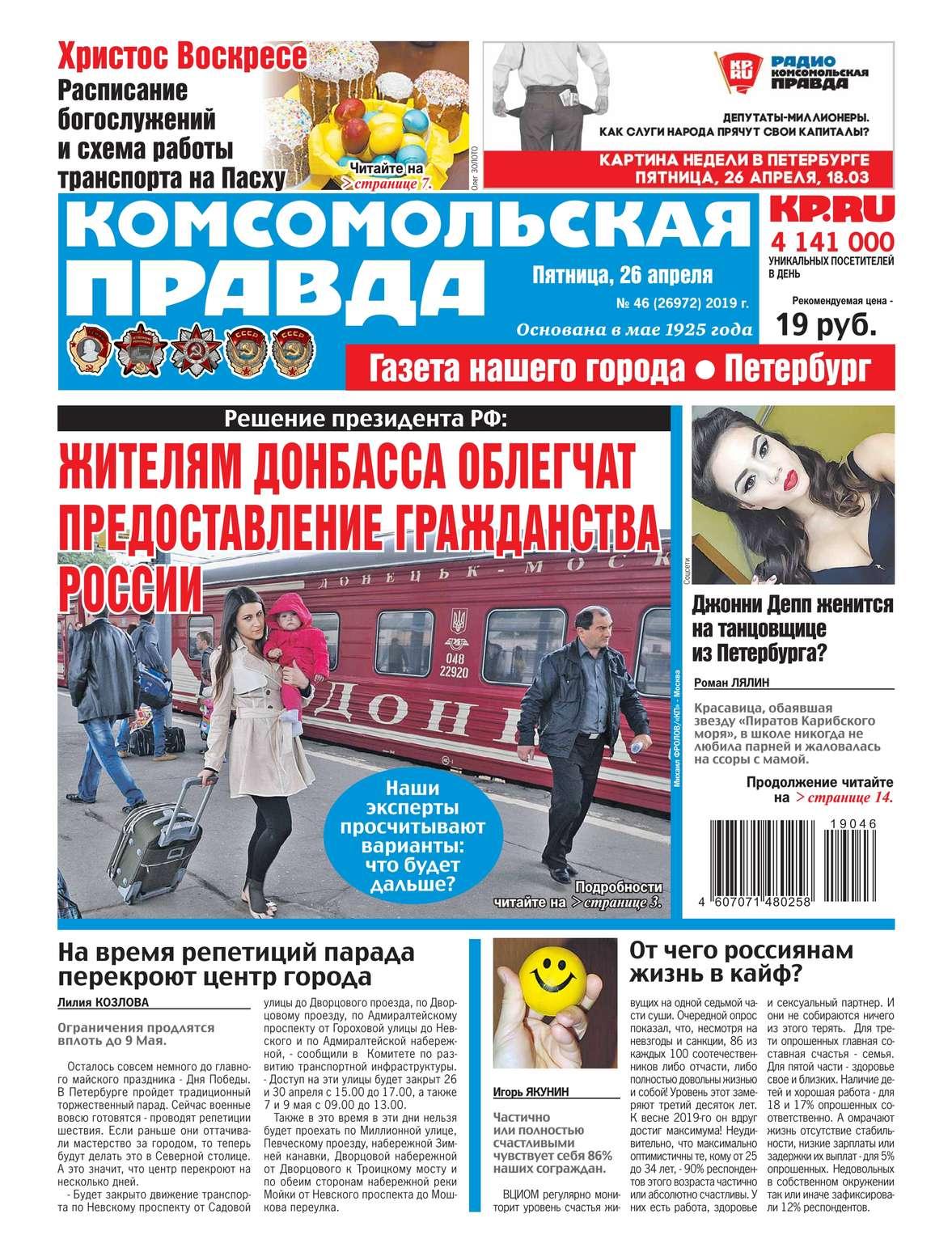 Комсомольская Правда. Санкт-Петербург 46-2019