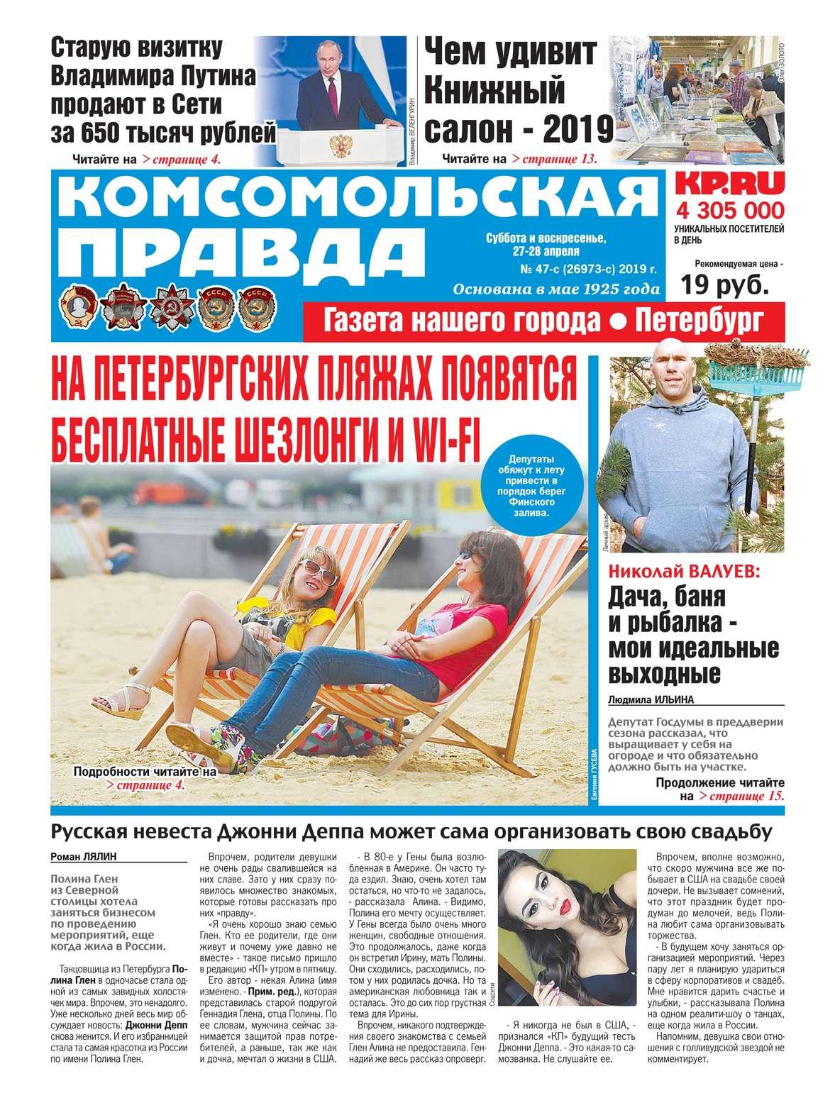 Комсомольская Правда. Санкт-Петербург 47с-2019