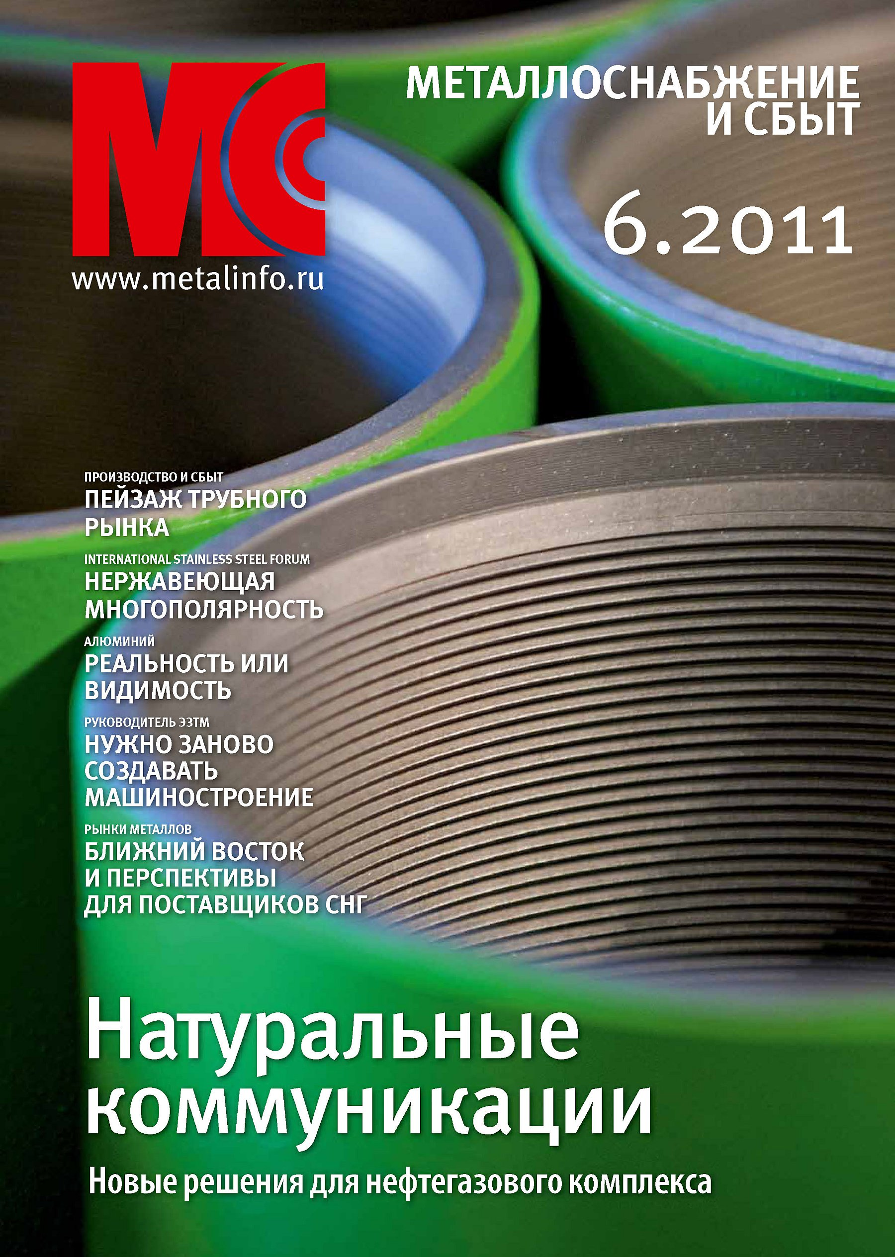 Отсутствует Металлоснабжение и сбыт №6/2011